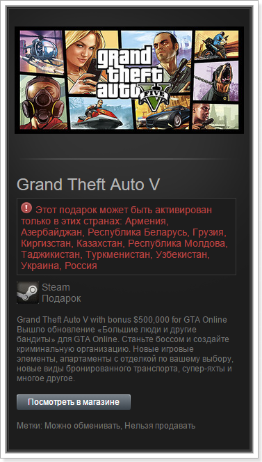 Grand Theft Auto V + $500,000 [Steam Gift] (RU+CIS)
