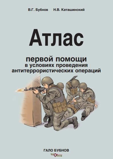 Atlas first aid in conditions of the anti-terrorist