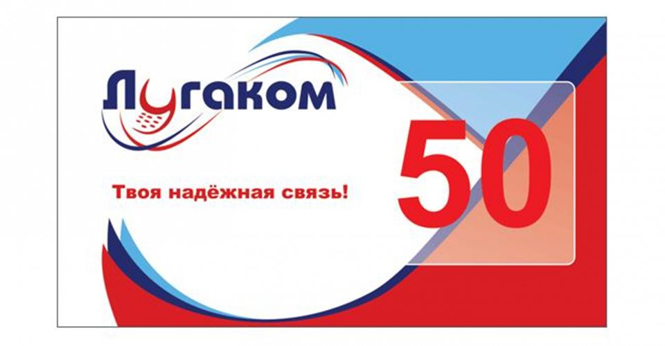 Express payment card Lugakom 50 rub.