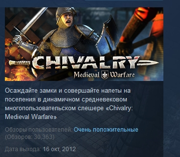 Chivalry: Medieval Warfare ( Steam KEY ) RoW