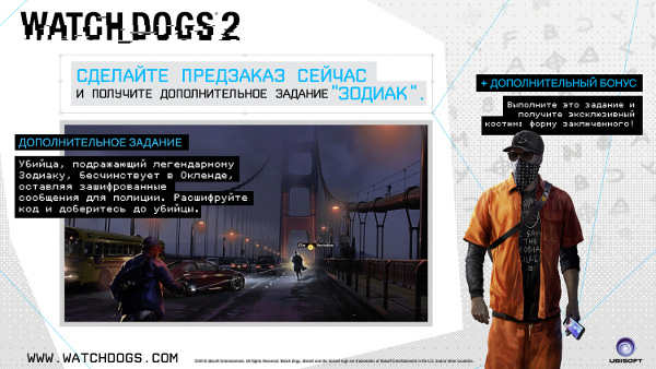 Watch Dogs 2 Deluxe + Миссия Зодиак (Uplay Key) + Бонус