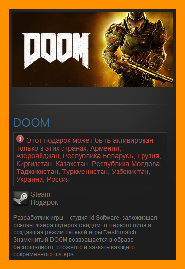 DOOM 2016 (Steam Gift) | RU+CIS + ПОДАРКИ