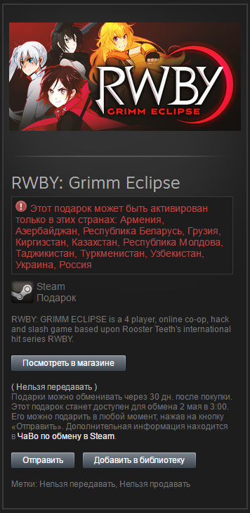 RWBY: Grimm Eclipse (Steam Gift/RU+CIS)