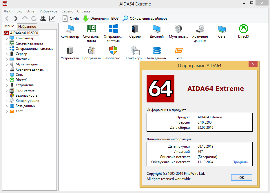 AIDA64 Extreme Edition 6 Activation code (No Expiry)