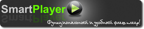 SmartPlayer - smart flash player for your website