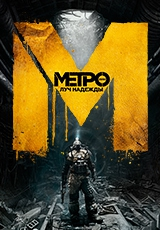 METRO 2033: Last Light Limited Edition STEAM + GIFT
