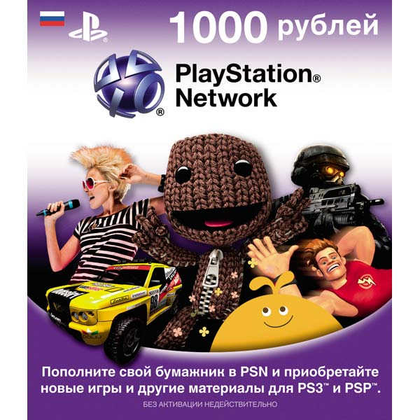 PlayStation Network 1000 RU PSN (СКАН) + Скидки