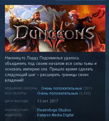 Фотография dungeons 3 [steam key, region free]