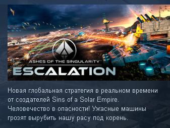 Ashes of the Singularity: Escalation [STEAM KEY/RU+CIS] 2019