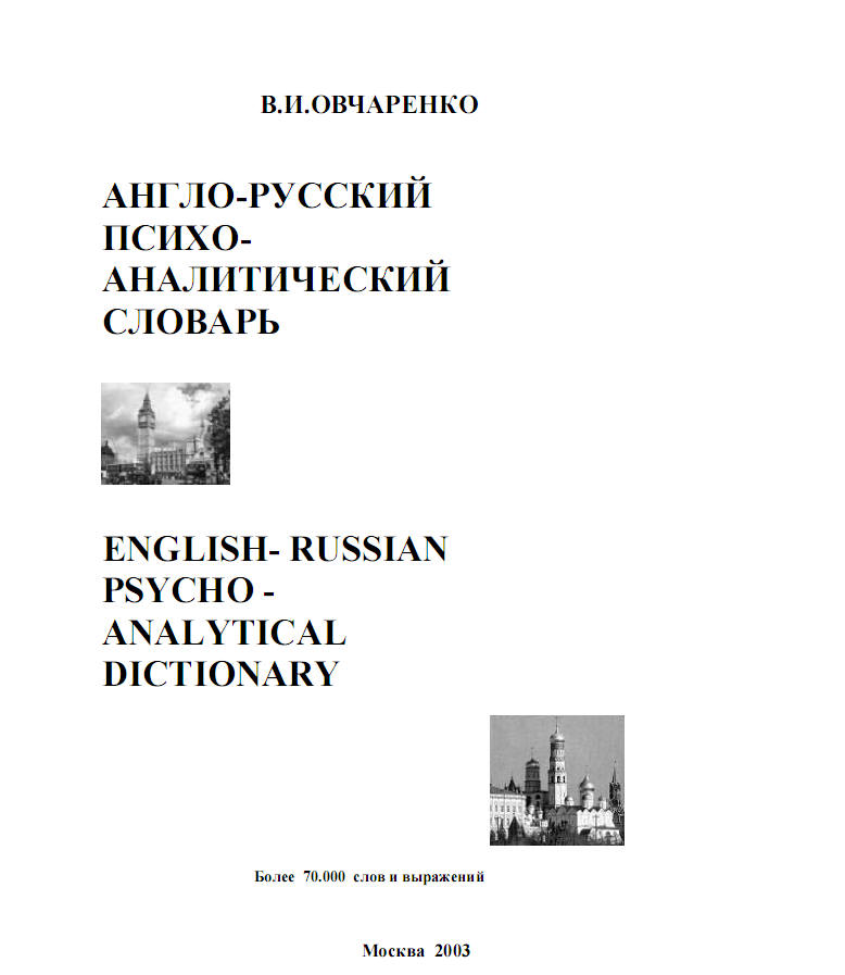 The English-Russian Dictionary psychoanalytic
