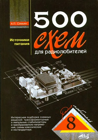 500 power supply circuit.