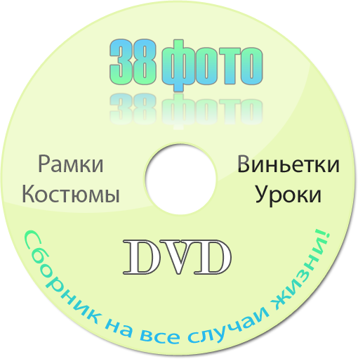 38 photo DVD - a collection for all occasions