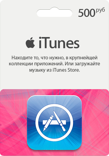 500RUB Prepaid iTunes Gift Card Russia 500RUB