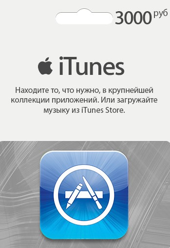 ✅ 3000 RUB Prepaid iTunes Gift Card Russia