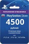Карта оплаты PSN 4500 рублей PlayStation Network (RU)