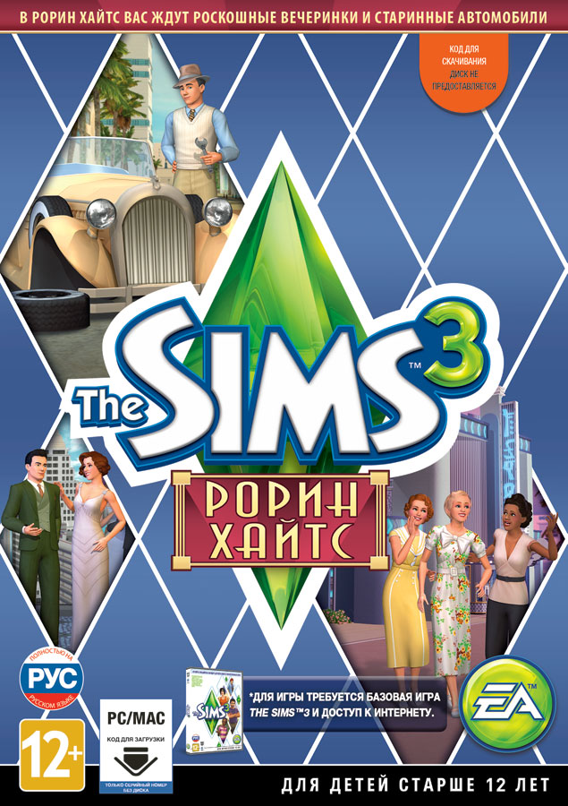 The Sims 3 Roaring Heights DLC (Origin key)