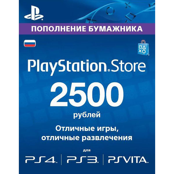 PSN 2500 рублей PlayStation Network (RUS) (СКАН) СКИДКА