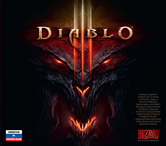 Diablo III 3 (Battle.net key) RUSSIAN