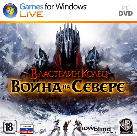 Lord of the Rings: War in the North Война на севере
