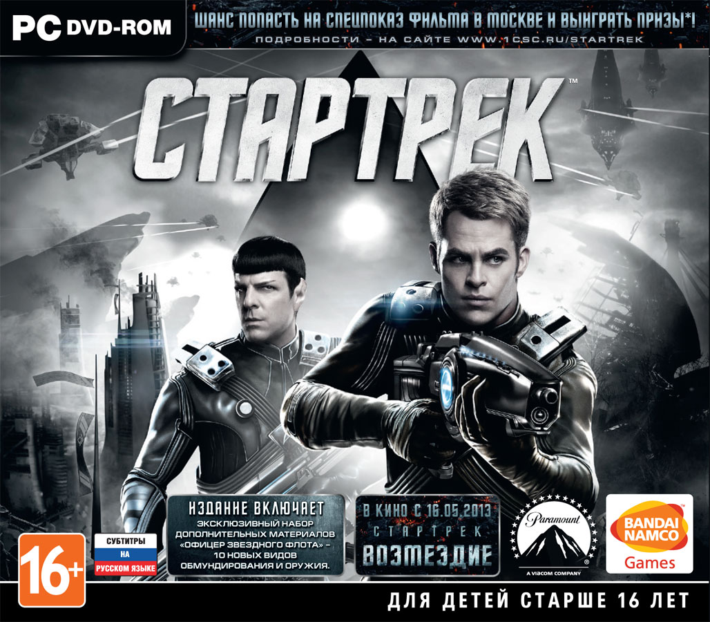Star Trek Videogame + DLC (Steam key) RU+CIS