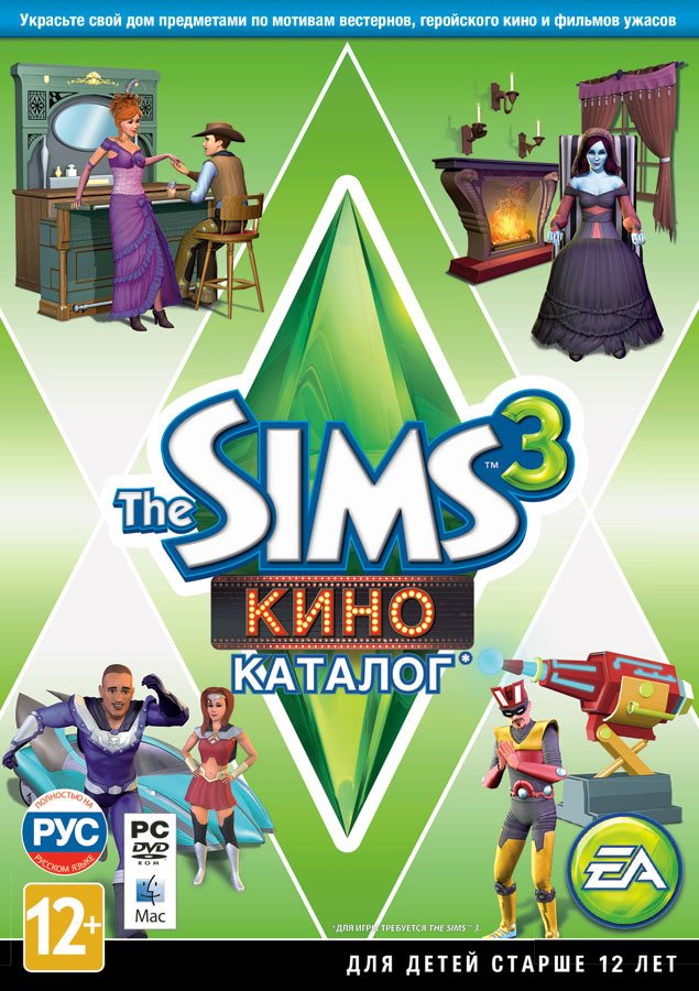 The Sims 3 Movie Stuff DLC (Origin key)