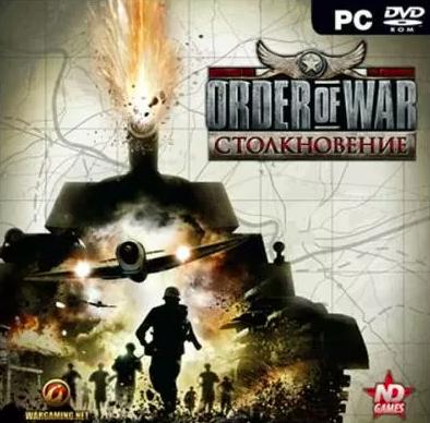 Order of War Столкновение DLC (Steam ключ) RU