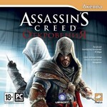 Assassin's Creed: Revelations Откровения (Uplay)