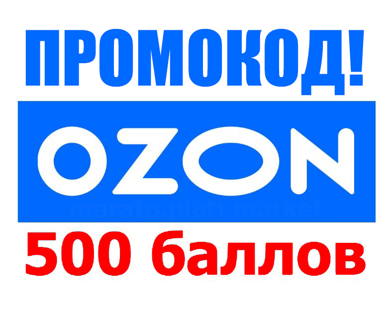 Promo code ✅ 500 points (rubles) | OZON.ru
