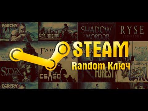 Рандом Ключ Steam [65 Игр в Рандоме]