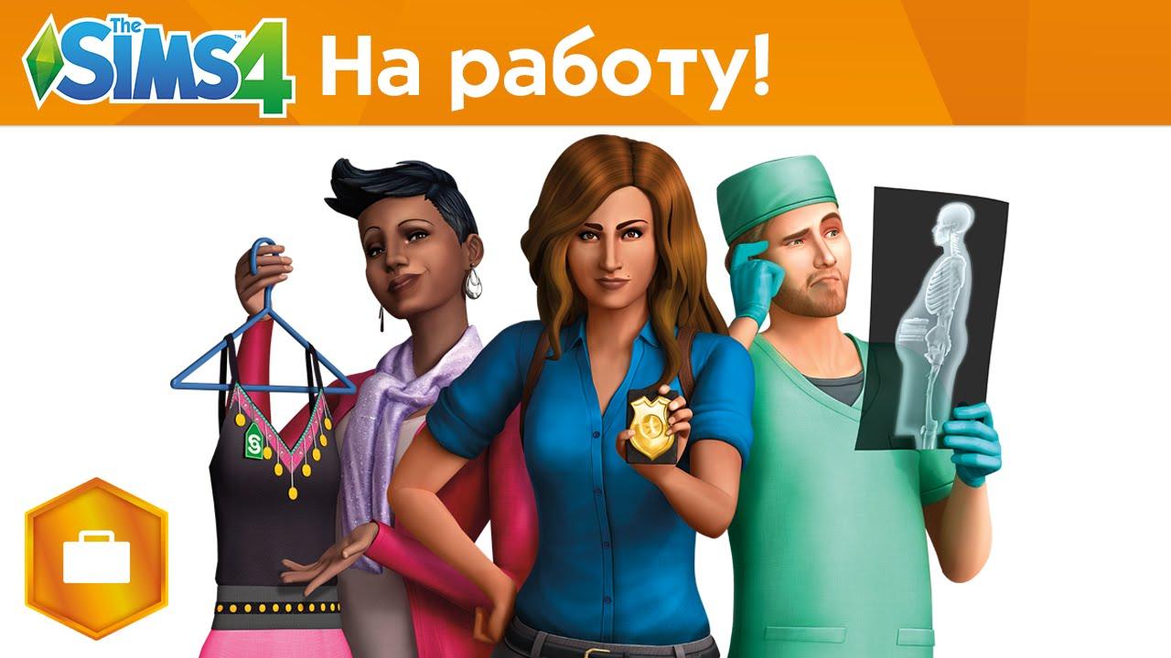 Sims 4 со всеми дополнениями скачать через торрент на пк.