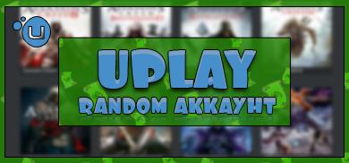 Случайный аккаунт Uplay (Может выпасть Watch Dogs 2)