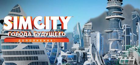 SimCity™: Города будущего Origin Аккаунт + Подарок