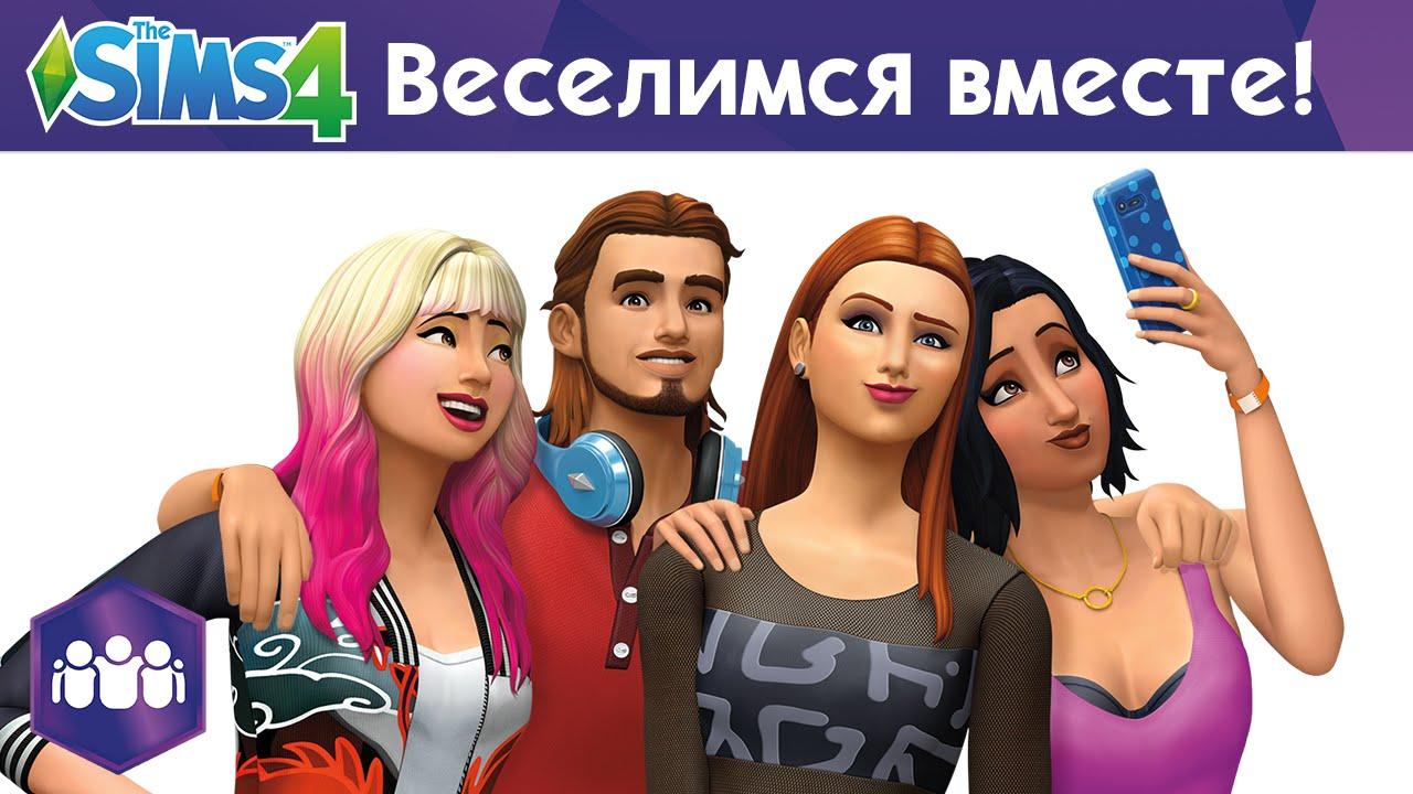 The Sims™ 4: Веселимся вместе Origin Аккаунт + Подарок