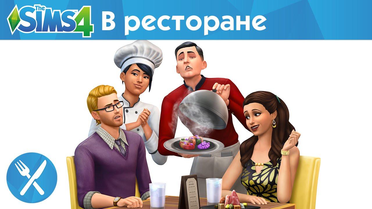 The Sims™ 4: В ресторане Origin Аккаунт + Подарок