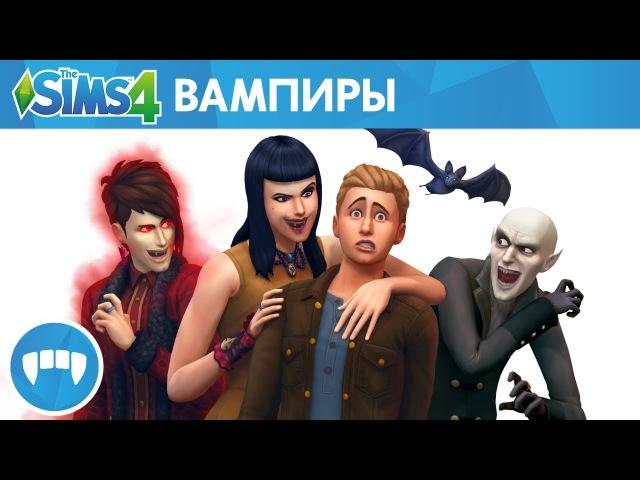 The Sims™ 4: Вампиры Origin Аккаунт + Подарок