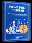 УМНЫЕ БОТЫ TELEGRAM