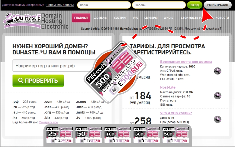 300 rubles map replenishment and payment of domain hosting, VPS
