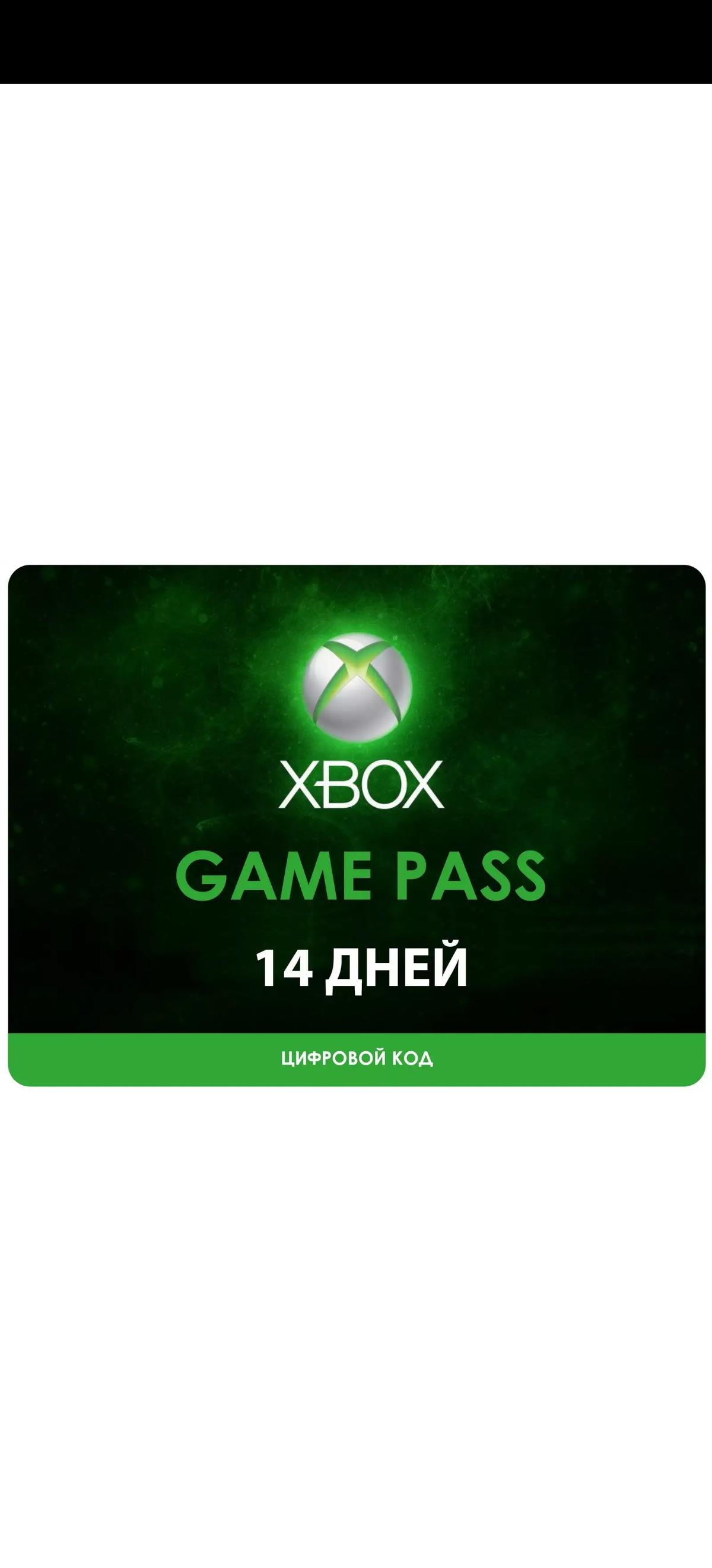 Фотография xbox game pass ultimate 14д активация vpn 5мин. us