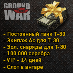 Ground War: Tanks Starter Kit
