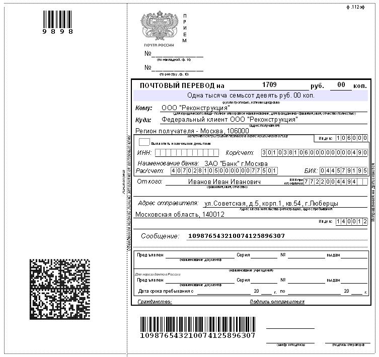 Great Postal Order Form F.112ef With Bar Codes