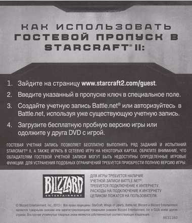 StarCraft 2 II Wings of Liberty RU Guest key (PHOTO)