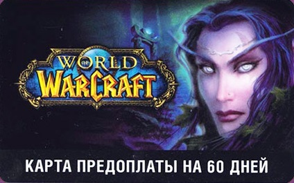 World of Warcraft (WoW) 60 days of payment cards (RUS)