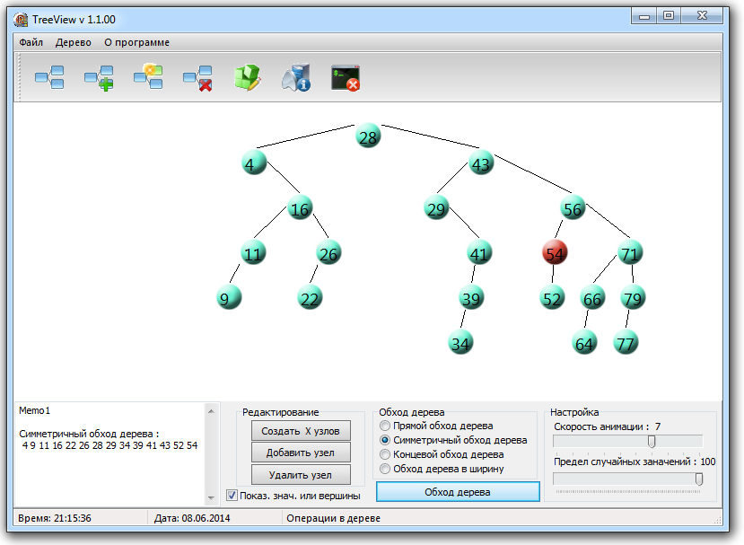 Course Visual modeling operations in a tree