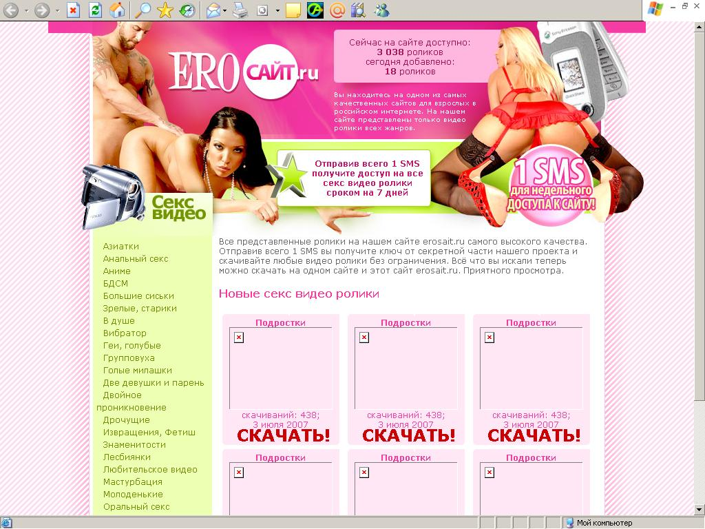 The adult website