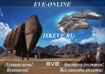 EVE ONLINE ISK (always available) DISCOUNT + BONUS + SMS