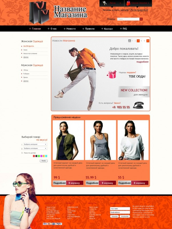 Unique design for the site of youth clothing store