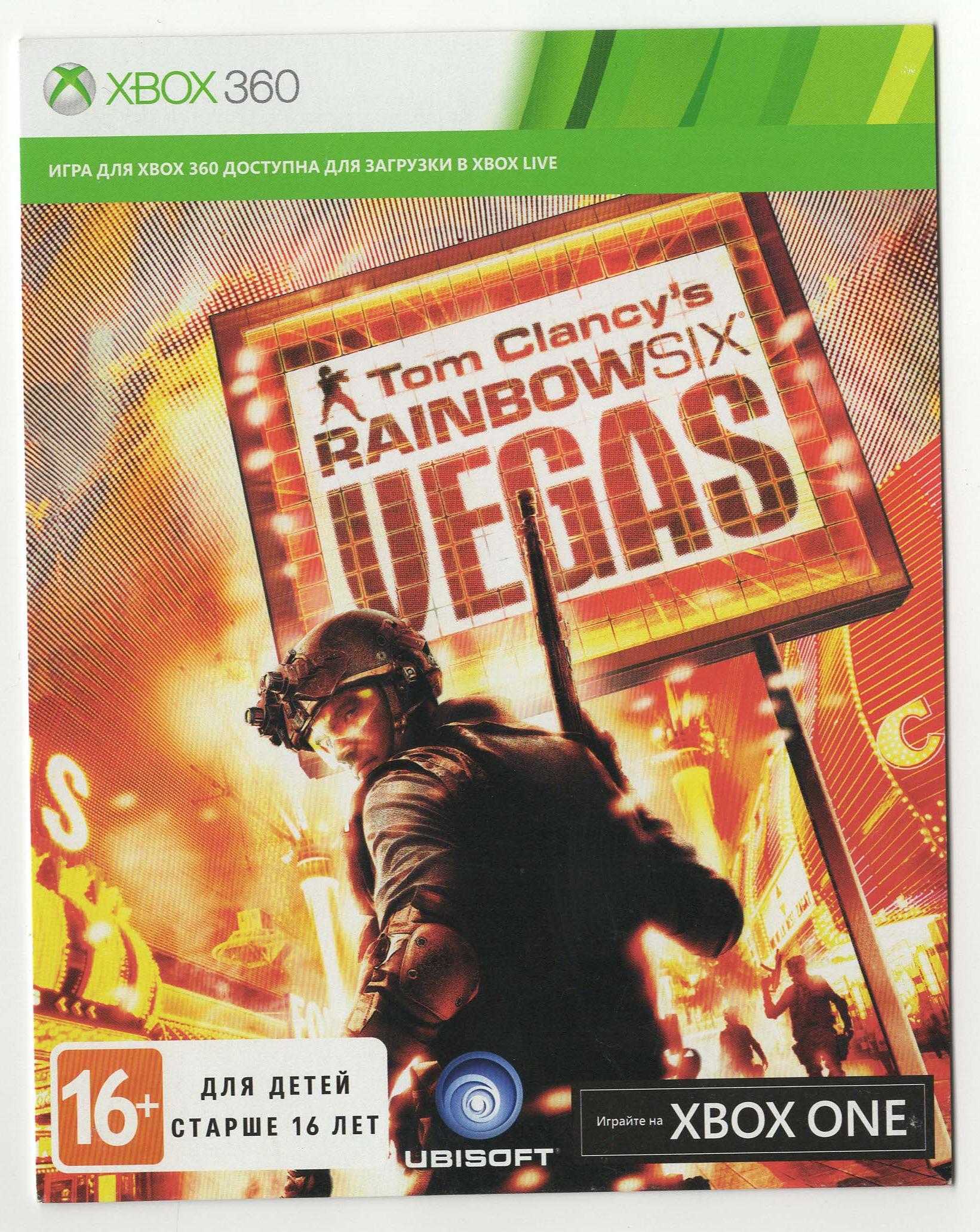 Rainbow Six Vegas download code for Xbox 360/One