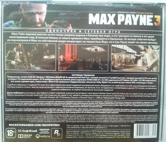 1с Max Payne Скачать Торрент - фото 3