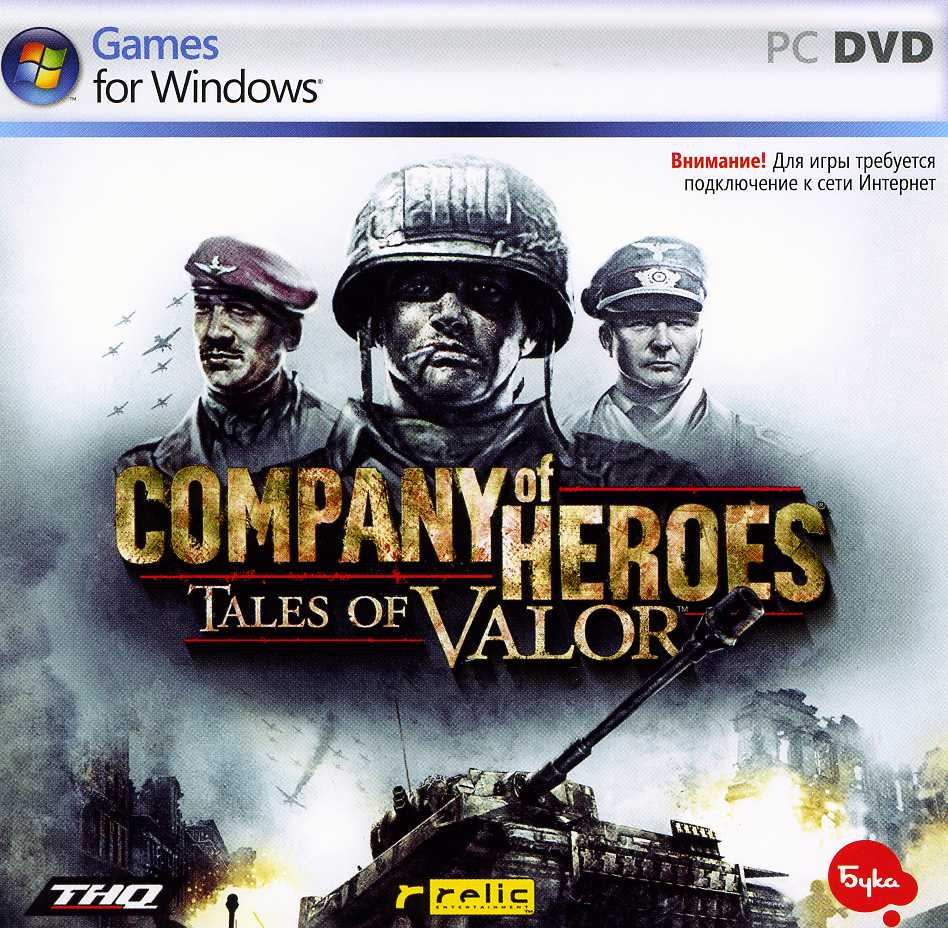 Company of Heroes: Tales of Valor (Steam) + ПОДАРОК
