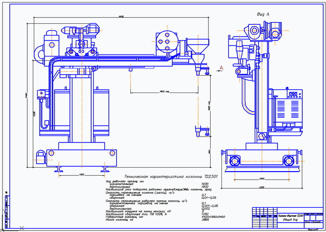 Drawing column welding T22301 (general view)